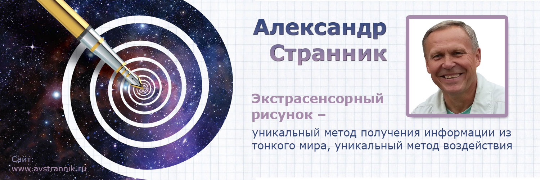 Экстрасенс Александр Странник