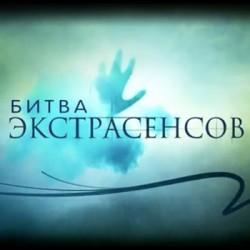 БИТВА ЭКСТРАСЕНСОВ